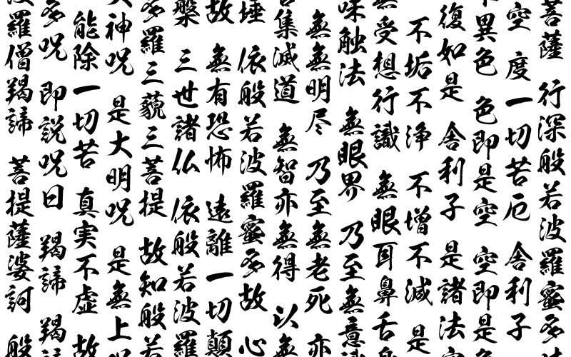 The Heart Sutra – English & Sanskrit